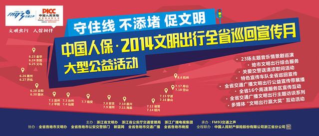 2014中国人保文明出行全省巡回宣传月大型公益活动启动