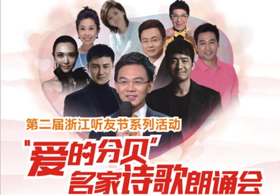 """10月17日""""救救耳朵—名家诗歌朗诵会""""杭州上演"""
