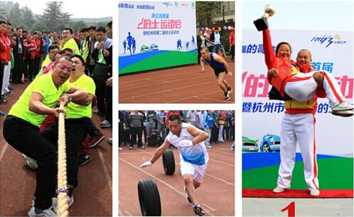 浙江省首届的士运动会暨杭州市第二届的士运动会